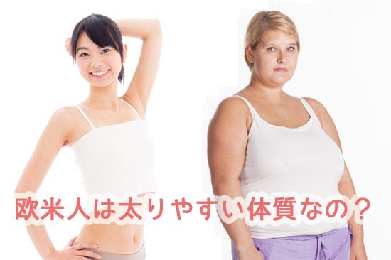 外国人は太りやすいのか?