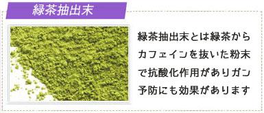 緑茶抽出末の画像