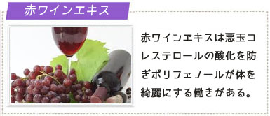 赤ワインエキスの画像