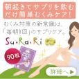 SuRaRi公式サイト