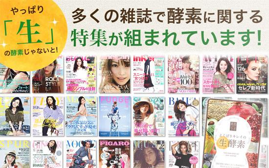 雑誌で特集が組まれるサプリ