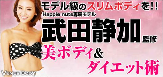 武田静加さん監修のサプリ