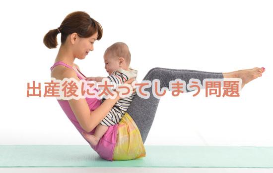 産後太りの原因は