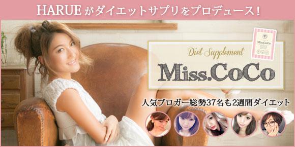 Miss.CoCo公式サイト