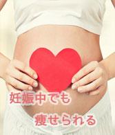 妊娠中でも痩せられる