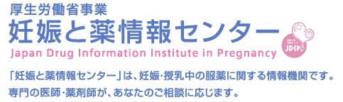 妊娠と薬情報センターのロゴ
