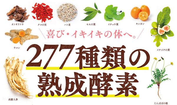 277種類の熟成酵素の画像