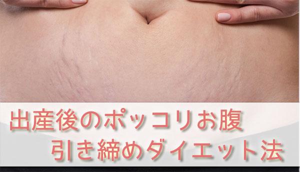 出産後のお腹引き締め法