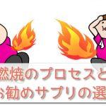 脂肪燃焼サプリの選び方