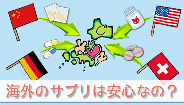 海外製品と国産製品の画像