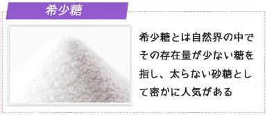希少糖の画像