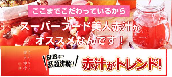 美人赤汁公式サイト