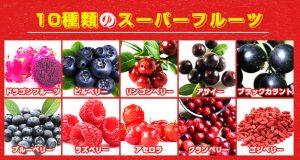 美人赤汁のスーパーフード10種
