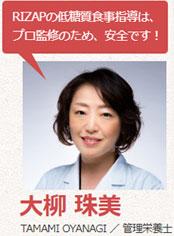 管理栄養士の大柳珠美さん