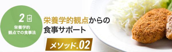 ライザップの栄養学的食事法