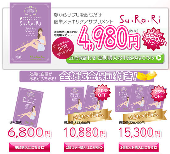 SuRaRiの価格設定