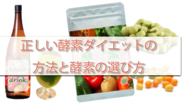 酵素ドリンクダイエットのやり方
