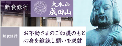 大本山 成田山の画像