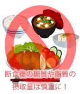 断食後の食事に注意