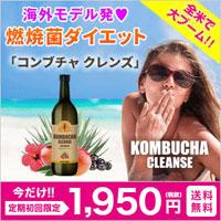 KOMBUCHA CLEANSE公式サイト