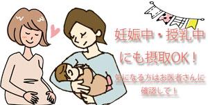 妊娠中授乳中も飲める