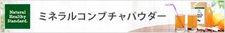 コンブチャパウダー公式サイト