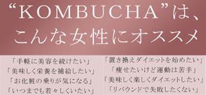kombuchaはこんな女性におすすめ
