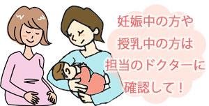 妊娠中・授乳中の人はドクターに確認