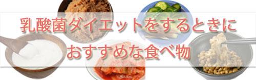 乳酸菌ダイエットをするときにおすすめな食べ物