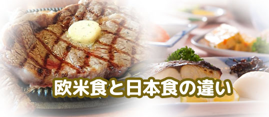 欧米食と日本食の違い