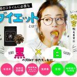 痩せ菌で話題!くろしろサプリのダイエット効果と口コミを調査