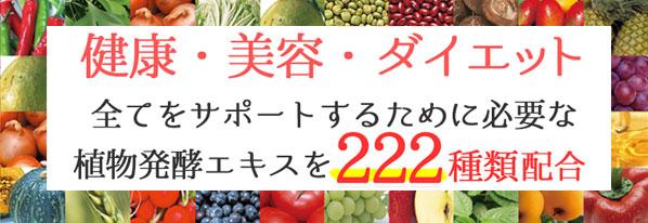 222種類の植物エキス配合