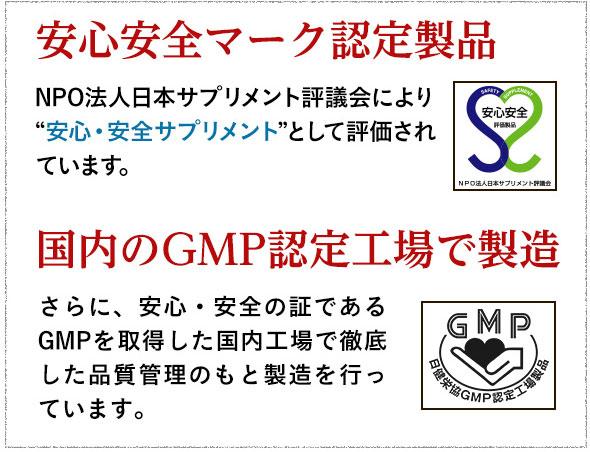 GMPとJISをクリアした生酵素