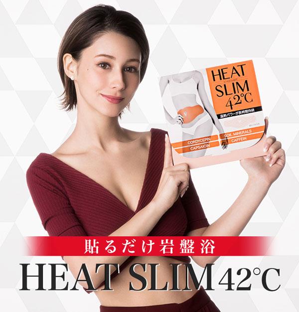 ヒートスリム42℃