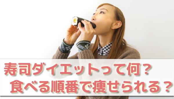 寿司ダイエットのやり方