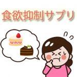 食欲抑制サプリの特徴と体に与える影響
