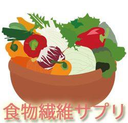 腸内環境改善サプリの特徴と腸内環境改善に役立つ情報を徹底調査
