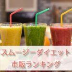 スムージー ダイエット市販ランキング!置き換え定番レシピと正しい飲み方