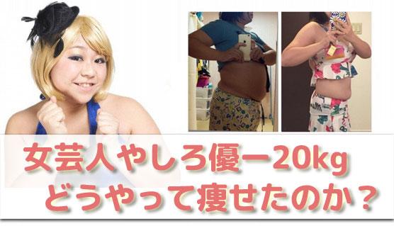やしろ優が20kg痩せた方法をご紹介